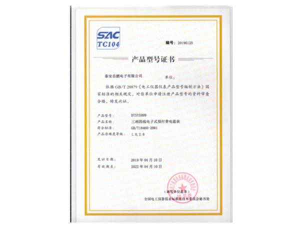 三相四线电子式预付费电能表产品型号证