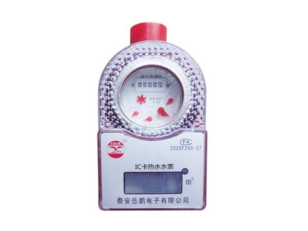 预付费热水水表(射频卡)